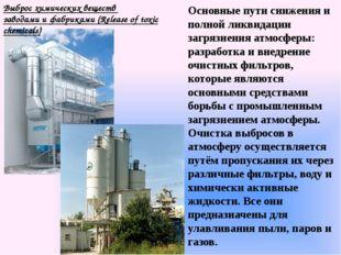 Основные пути снижения и полной ликвидации загрязнения атмосферы: разработка