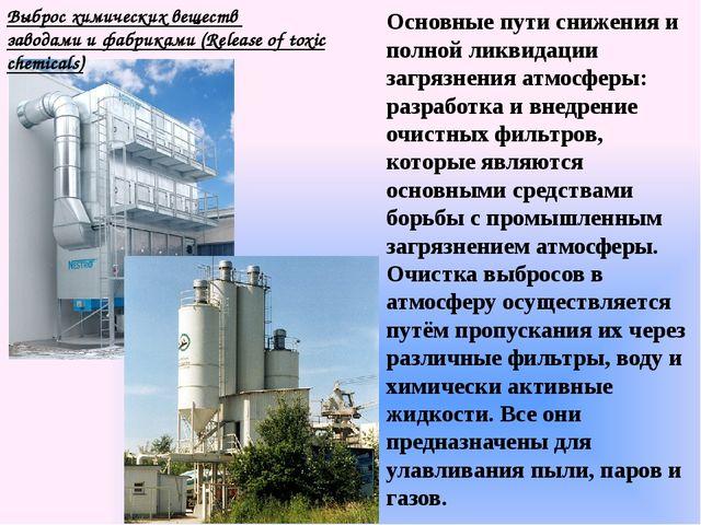 Основные пути снижения и полной ликвидации загрязнения атмосферы: разработка...
