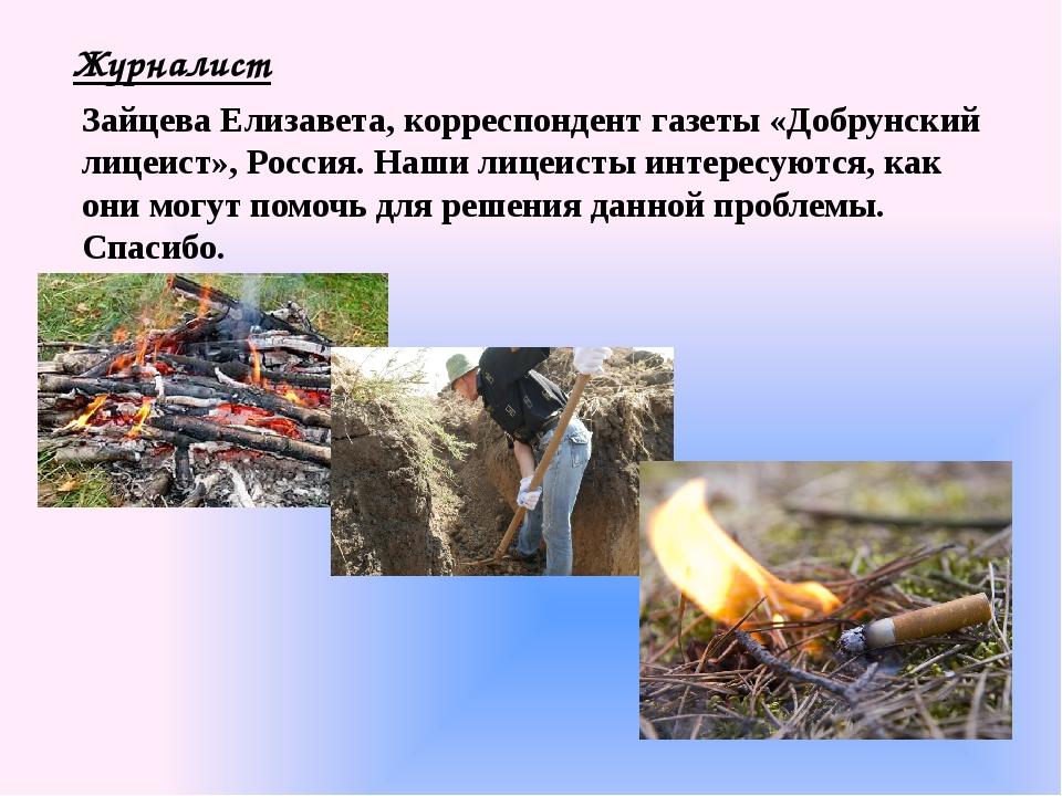 Журналист Зайцева Елизавета, корреспондент газеты «Добрунский лицеист», Росси...