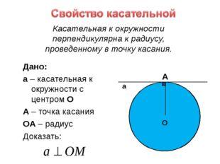 Касательная к окружности перпендикулярна к радиусу, проведенному в точку кас