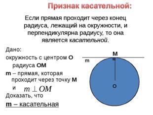 Если прямая проходит через конец радиуса, лежащий на окружности, и перпендик
