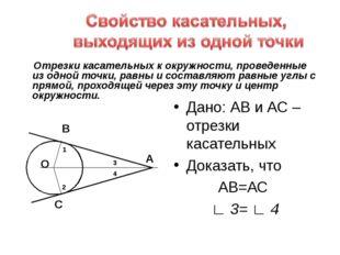 Отрезки касательных к окружности, проведенные из одной точки, равны и состав