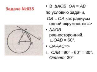 В ∆АОВ ОА = АВ по условию задачи, ОВ = ОА как радиусы одной окружности => ∆АО