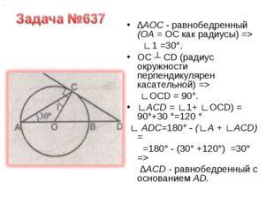 . ∆АОС - равнобедренный (ОА = ОС как радиусы) => ∟1 =30°. ОС ┴ СD (радиус окр