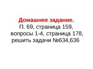 Домашнее задание. П. 69, страница 159, вопросы 1-4, страница 178, решить зад