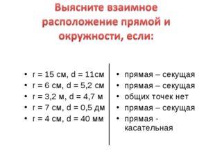 r = 15 см, d = 11см r = 6 см, d = 5,2 см r = 3,2 м, d = 4,7 м r = 7 см, d = 0