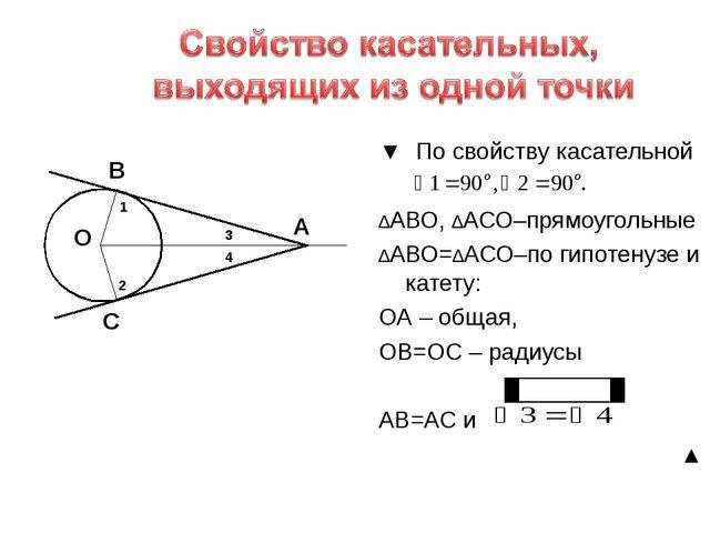 ▼ По свойству касательной ∆АВО, ∆АСО–прямоугольные ∆АВО=∆АСО–по гипотенузе и...