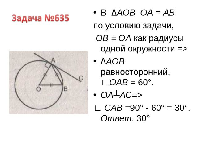 В ∆АОВ ОА = АВ по условию задачи, ОВ = ОА как радиусы одной окружности => ∆АО...