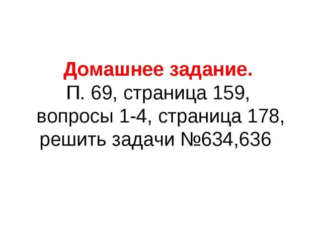 Домашнее задание. П. 69, страница 159, вопросы 1-4, страница 178, решить зад...