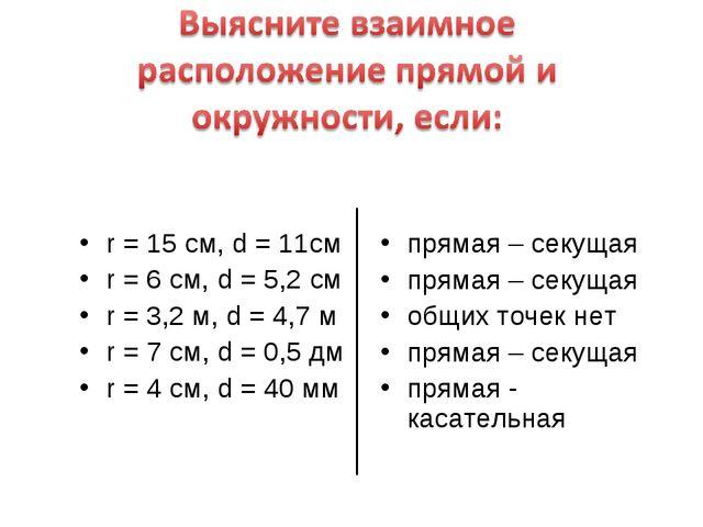 r = 15 см, d = 11см r = 6 см, d = 5,2 см r = 3,2 м, d = 4,7 м r = 7 см, d = 0...