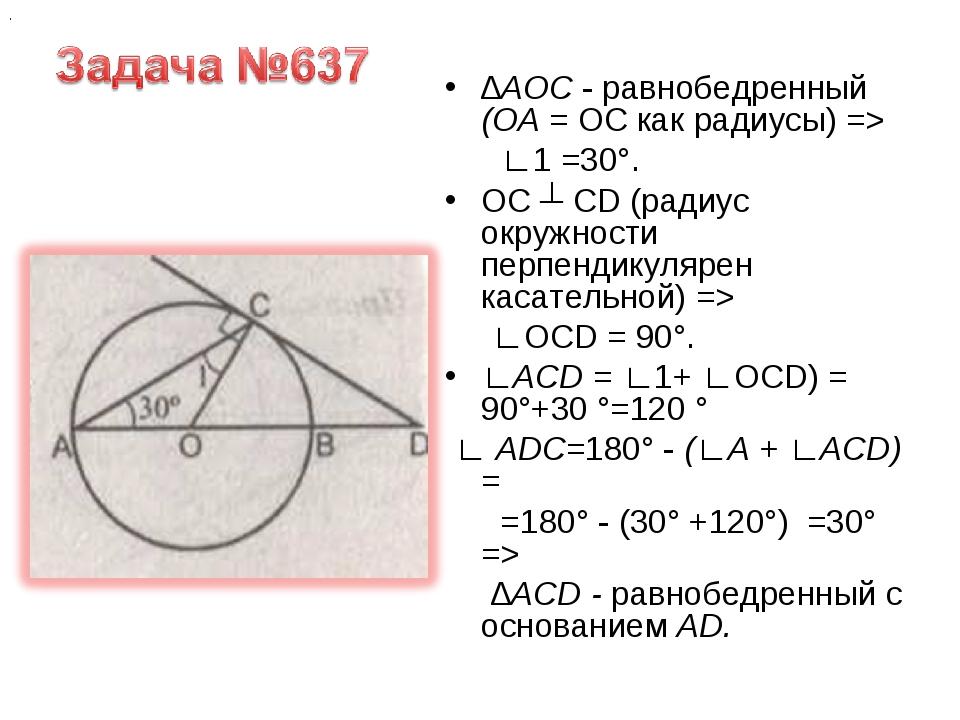 . ∆АОС - равнобедренный (ОА = ОС как радиусы) => ∟1 =30°. ОС ┴ СD (радиус окр...