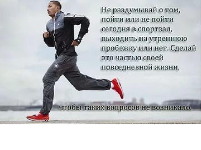 Статус про спорт в моей жизни