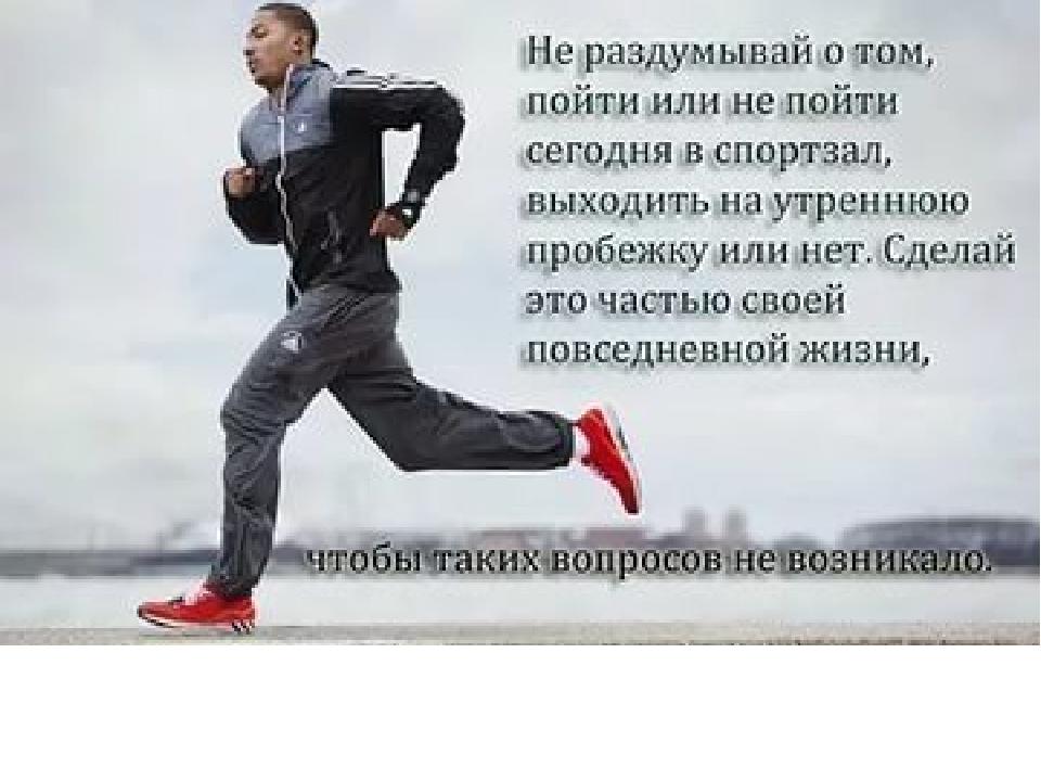 Цитаты о спорте с картинками для