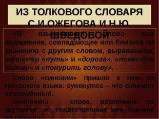 ИЗ ТОЛКОВОГО СЛОВАРЯ С.И.ОЖЕГОВА И Н.Ю. ШВЕДОВОЙ «В языкознании: слово или в