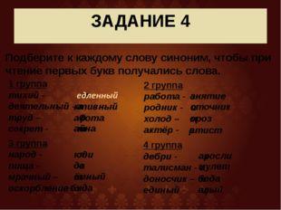 ЗАДАНИЕ 4 1 группа тихий - м деятельный - а труд – р секрет - т 2 группа рабо