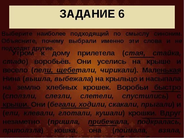 ЗАДАНИЕ 6 Выберите наиболее подходящий по смыслу синоним. Объясните, почему в...
