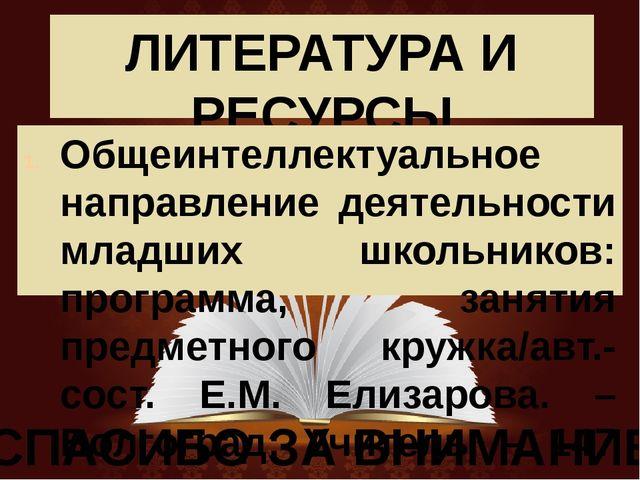 ЛИТЕРАТУРА И РЕСУРСЫ Общеинтеллектуальное направление деятельности младших шк...