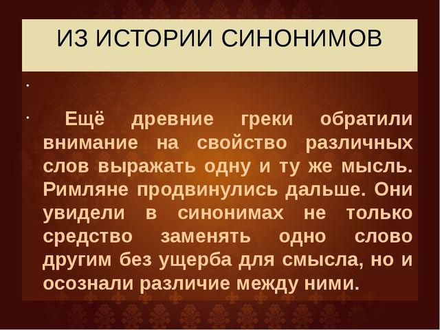 ИЗ ИСТОРИИ СИНОНИМОВ  Ещё древние греки обратили внимание на свойство разли...