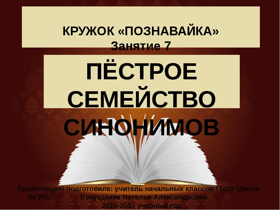 КРУЖОК «ПОЗНАВАЙКА» Занятие 7 ПЁСТРОЕ СЕМЕЙСТВО СИНОНИМОВ Презентацию подгот...
