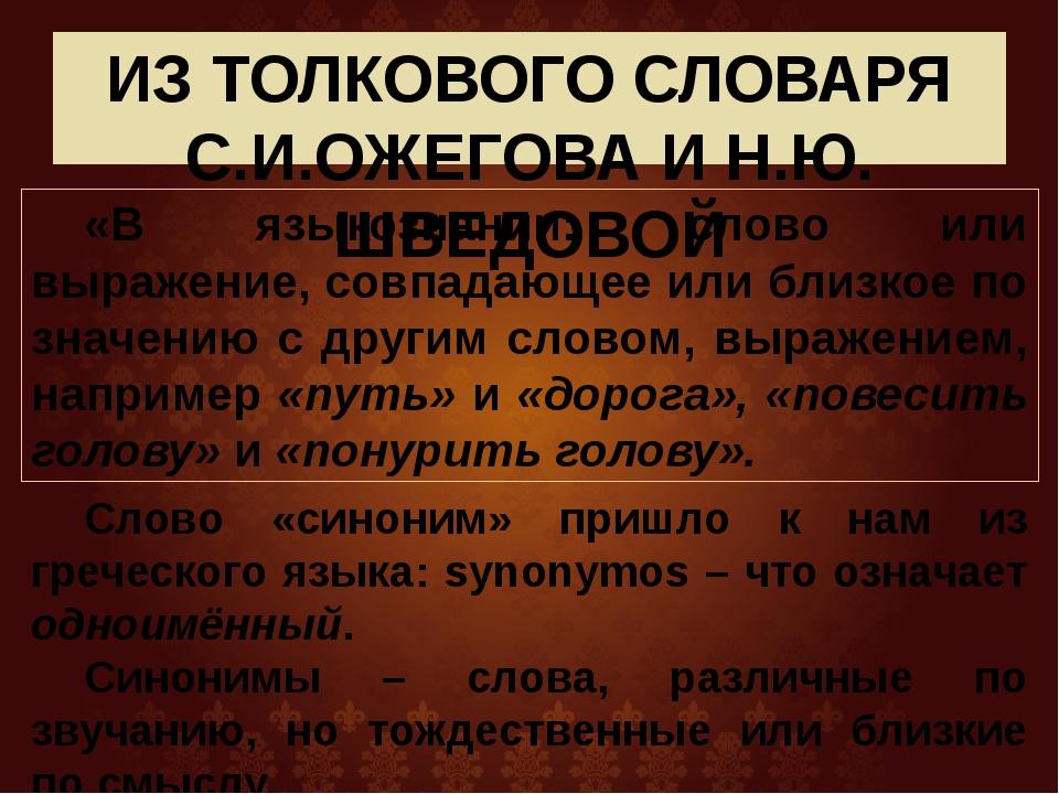 ИЗ ТОЛКОВОГО СЛОВАРЯ С.И.ОЖЕГОВА И Н.Ю. ШВЕДОВОЙ «В языкознании: слово или в...