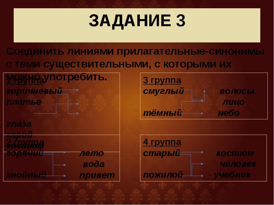 ЗАДАНИЕ 3 Соединить линиями прилагательные-синонимы с теми существительными,...