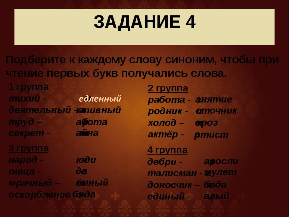 ЗАДАНИЕ 4 1 группа тихий - м деятельный - а труд – р секрет - т 2 группа рабо...