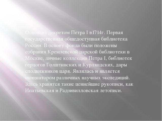 Основана декретом Петра I в1714г. Первая государственная общедоступная библио...