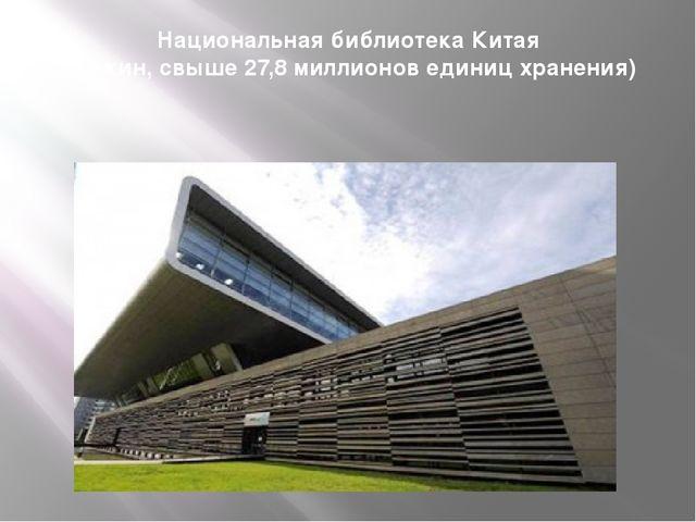 Национальная библиотека Китая ( Пекин, свыше 27,8 миллионов единиц хранения)