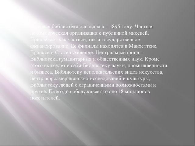 Большая библиотека основана в – 1895 году. Частная некоммерческая организация...