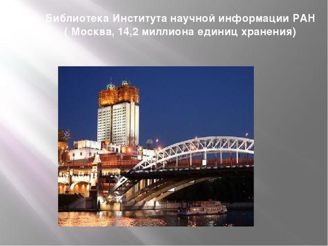 Библиотека Института научной информации РАН ( Москва, 14,2 миллиона единиц хр...