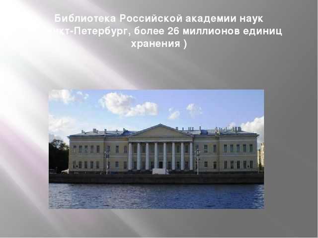 Библиотека Российской академии наук (Санкт-Петербург, более 26 миллионов един...