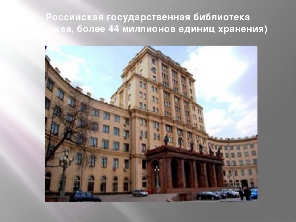 Российская государственная библиотека ( Москва, более 44 миллионов единиц хра...