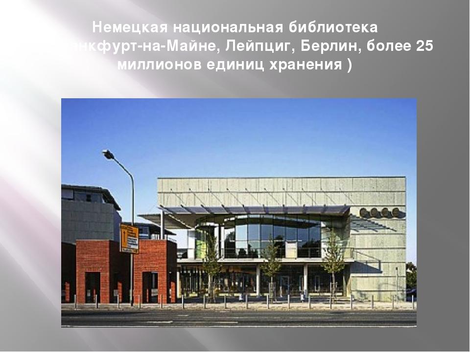 Немецкая национальная библиотека ( Франкфурт-на-Майне, Лейпциг, Берлин, более...