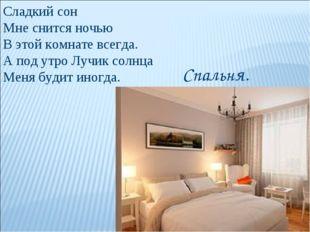 Сладкий сон Мне снится ночью В этой комнате всегда. А под утро Лучик солнца М