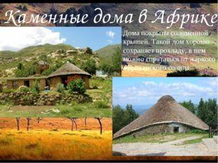 Каменные дома в Африке Дома покрыты соломенной крышей. Такой дом хорошо сохра