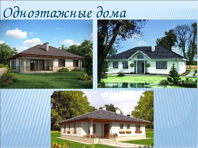 Одноэтажные дома