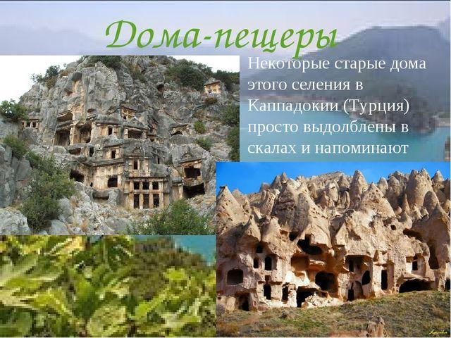 Дома-пещеры Некоторые старые дома этого селения в Каппадокии (Турция) просто...