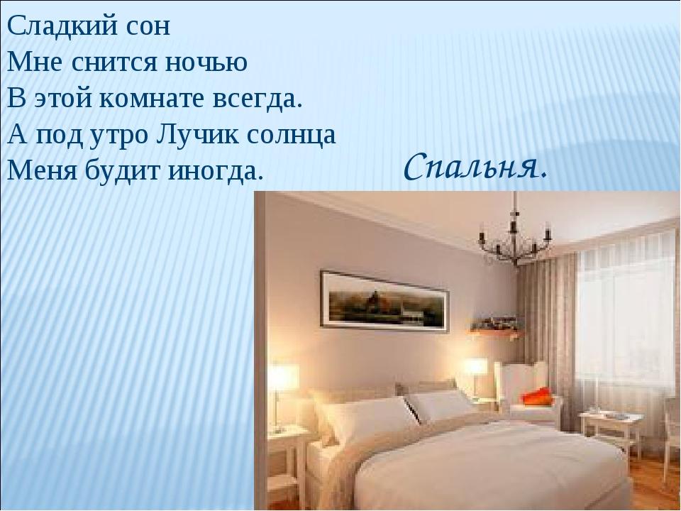 Сладкий сон Мне снится ночью В этой комнате всегда. А под утро Лучик солнца М...