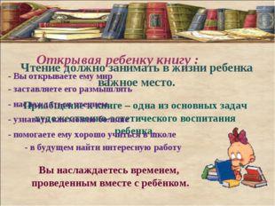Чтение должно занимать в жизни ребенка важное место. Приобщение к книге – од