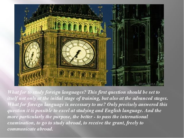 What for to study foreign languages? This first question should be set to its...