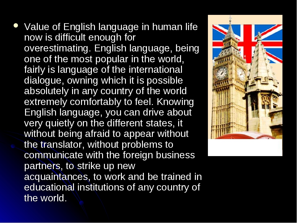 Value of English language in human life now is difficult enough for overestim...
