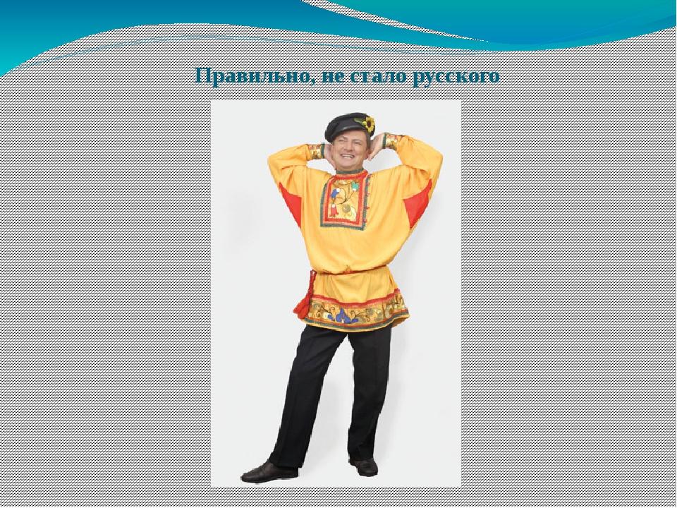 Правильно, не стало русского