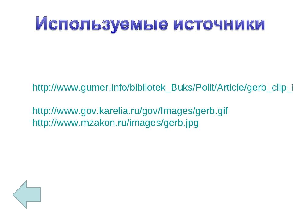 http://www.gumer.info/bibliotek_Buks/Polit/Article/gerb_clip_image001.gif htt...