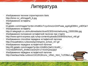 Литература Изображение техники спринтерского бега http://bmsi.ru/_uf/image/5_