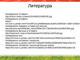 Литература Изображение эстафеты http://inform.miass.ru/news/2014/06/02/34850/