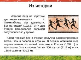 Из истории История бега на короткие дистанцииначинается с Олимпийских игр др
