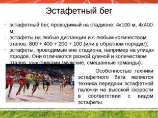 Эстафетный бег эстафетный бег, проводимый на стадионе: 4х100 м, 4x400 м; эста