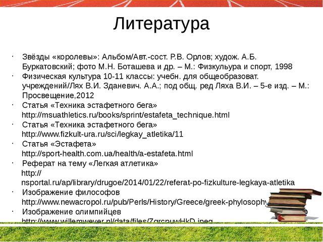 Звёзды «королевы»: Альбом/Авт.-сост. Р.В. Орлов; худож. А.Б. Буркатовский; фо...
