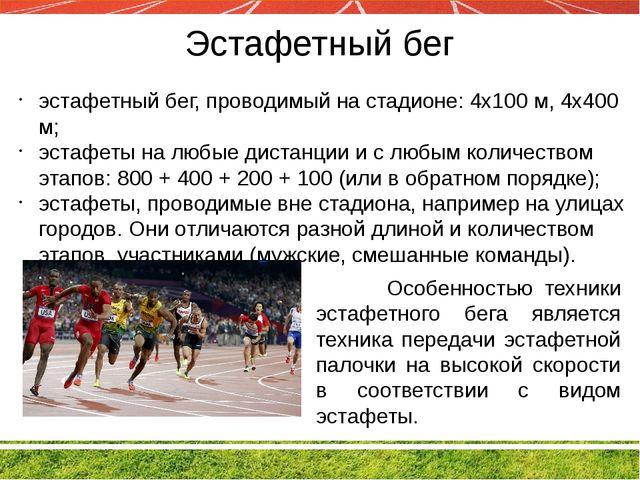Эстафетный бег эстафетный бег, проводимый на стадионе: 4х100 м, 4x400 м; эста...