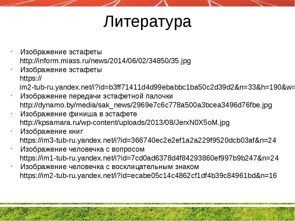 Литература Изображение эстафеты http://inform.miass.ru/news/2014/06/02/34850/...